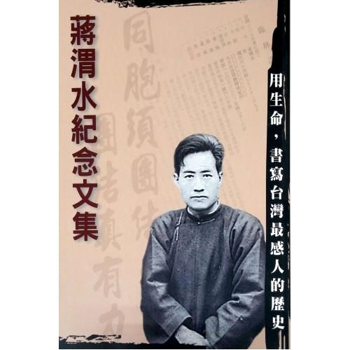 蔣渭水紀念文集