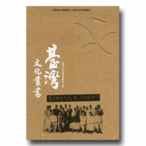 台灣文化叢書-台灣文化協會會報第三號