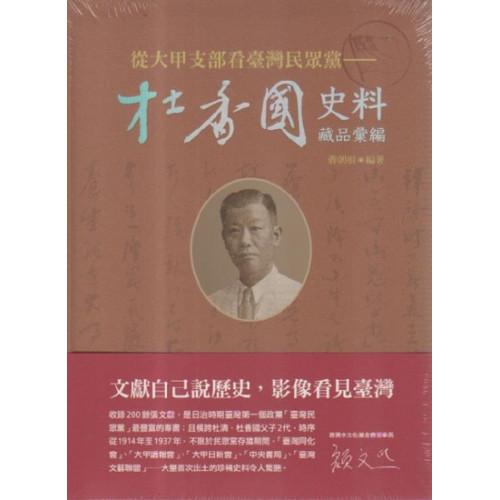 從大甲支部看臺灣民眾黨:杜香國史料藏品彙編