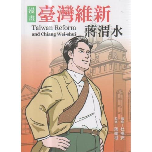 臺灣維新蔣渭水 (漫畫)