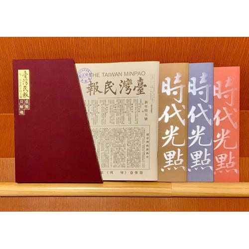 時代光點 臺灣民報一九二五年 新年特大號重製及解碼