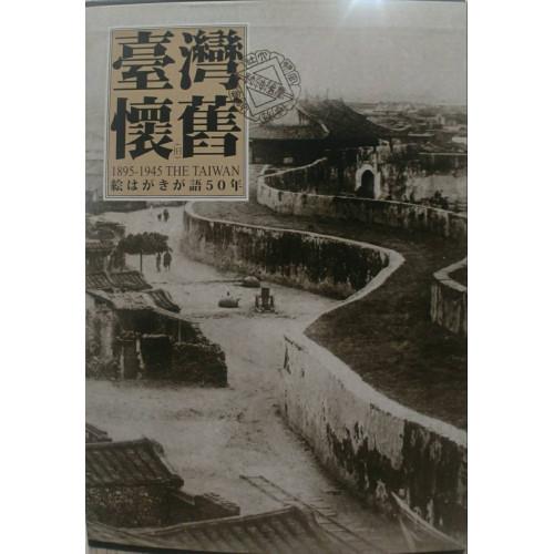 臺灣懷舊1895-1945