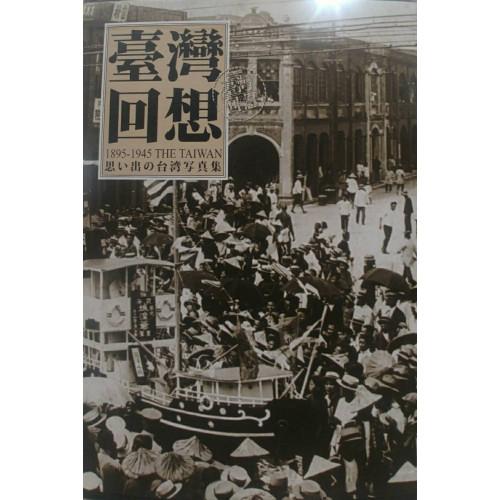臺灣回想1895-1945
