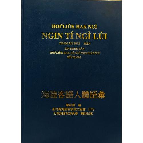 海陸客語人體語彙