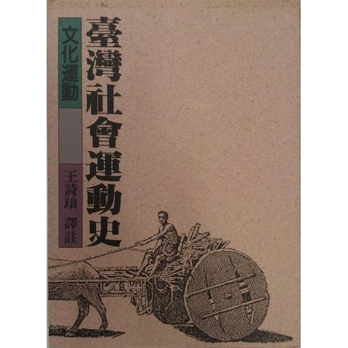 台灣社會運動史─文化運動