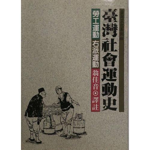 台灣社會運動史─勞工運動‧右派運動