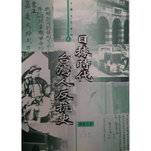 日據時代台灣人反抗史