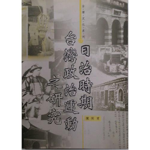 日治時期台灣政治運動之研究
