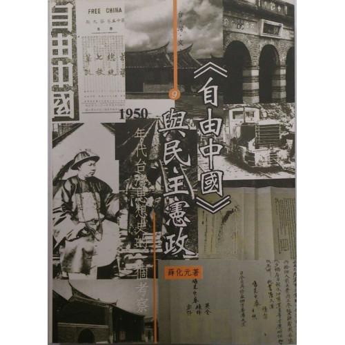 《自由中國》與民主憲政——1950年代台灣思想史的一個考察