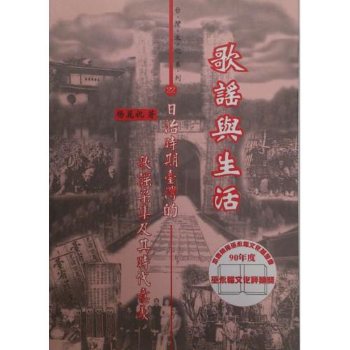 歌謠與生活:日治時期臺灣的歌謠采集及其時代意義