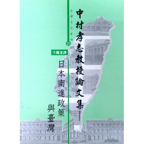 中村孝志教授論文集─日本南進政策與臺灣