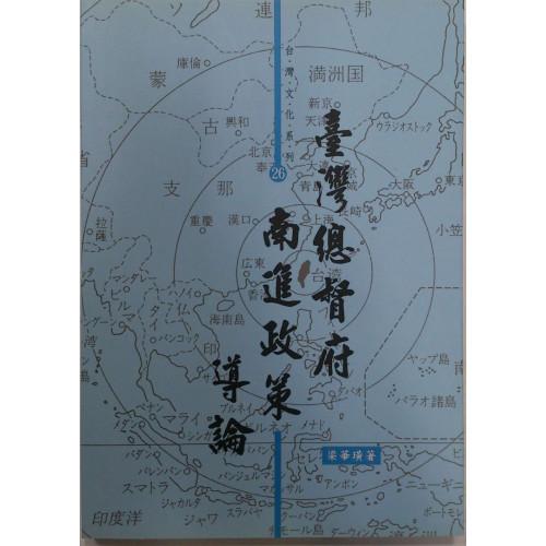臺灣總督府南進政策導論