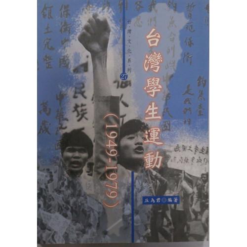 台灣學生運動