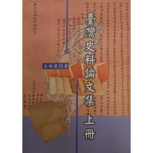台灣史料論文集(上)