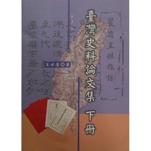 台灣史料論文集(下)