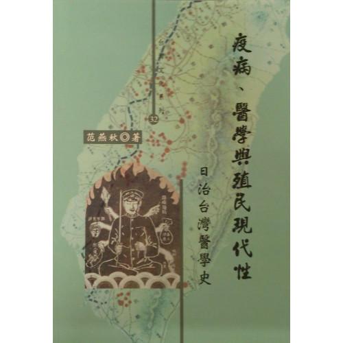 疫病、醫學與殖民現代性-日治台灣醫學史