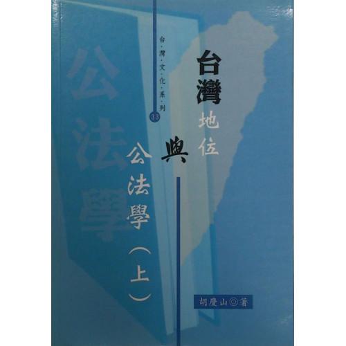 台灣地位與公法學(上)