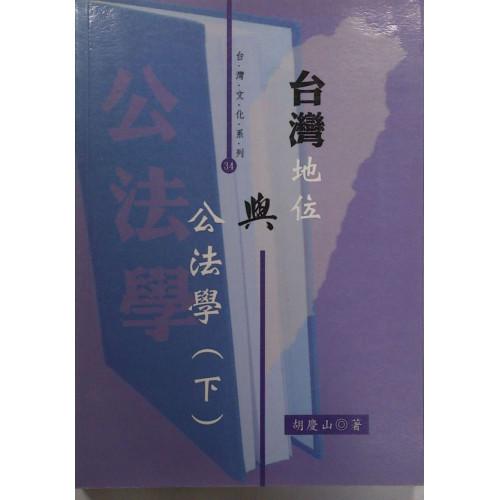 台灣地位與公法學(下)