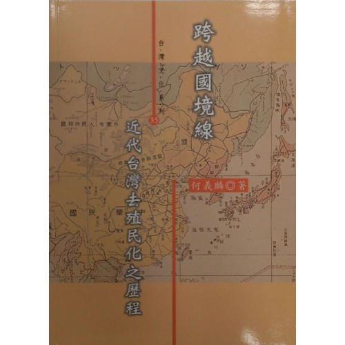 跨越國境線-近代台灣去殖民化之歷程
