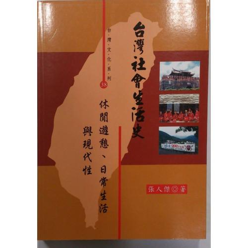 台灣社會生活史-休閒遊憩、日常生活與現代性