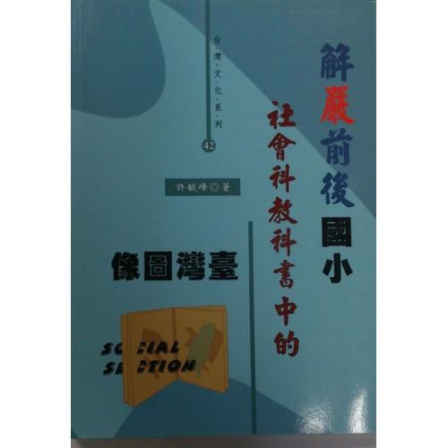 解嚴前後國小社會科教科書中的台灣圖像