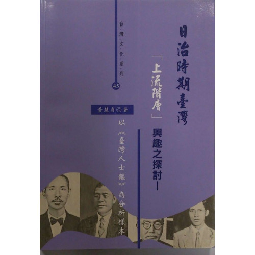 日治時期台灣「上流階層」興趣之探討