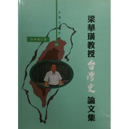 梁華璜教授台灣史論文集