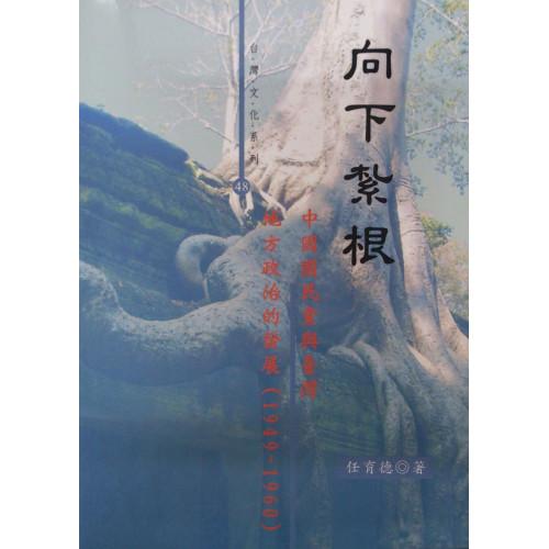向下紮根-中國國民黨與臺灣地方政治的發展