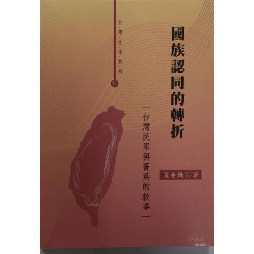 國族認同的轉折:台灣民眾與菁英的敘事