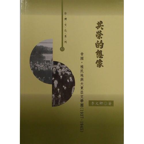 共榮的想像:帝國‧殖民地與大東亞文學圈(1937-1945)