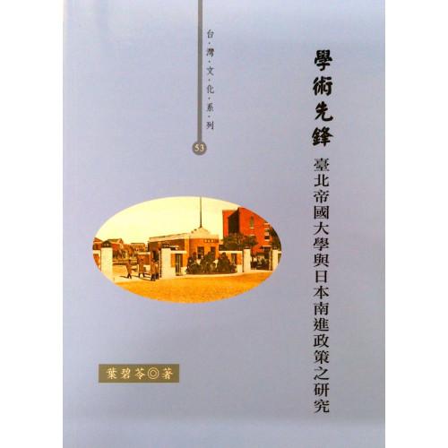 學術先鋒:臺北帝國大學與日本南進政策之研究