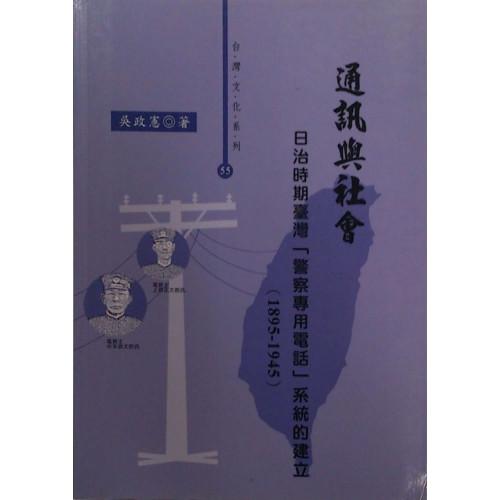 通訊與社會:日治時期台灣「警察專用電話」系統的建立(1895-1945)