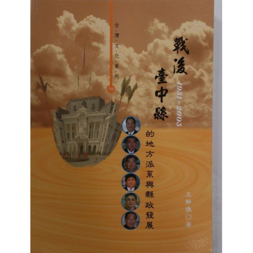 戰後臺中縣的地方派系與縣政發展(1951~2005)