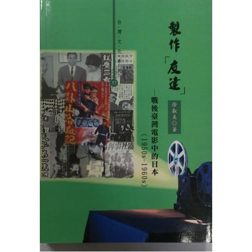 製作「友達」―戰後臺灣電影中的日本(1950s-1960s