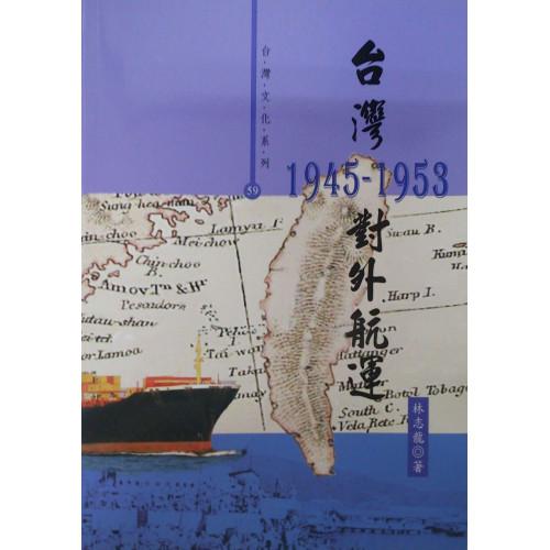 台灣對外航運(1945-1953)