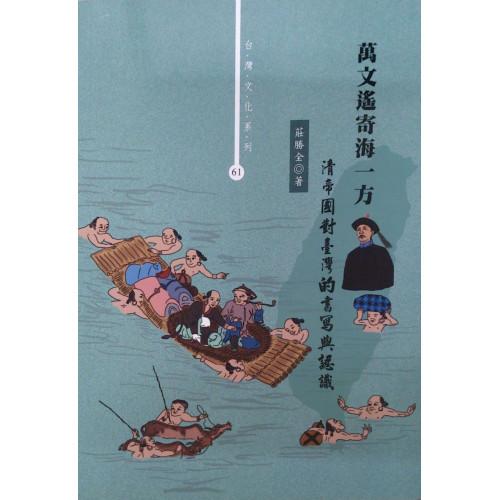 萬文遙寄海一方:清帝國對臺灣的書寫與認識