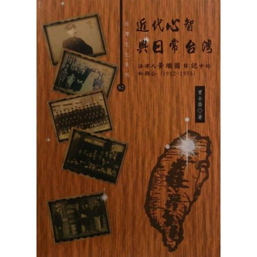 近代心智與日常台灣-法律人黃繼圖日記中的私與公(1912-1955)