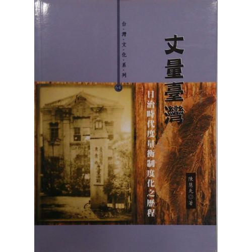 丈量臺灣:日治時代度量衡制度化之歷程