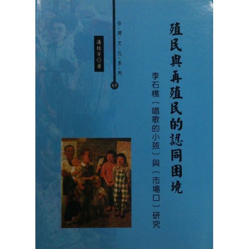 殖民與再殖民的認同困境: 李石樵(唱歌的小孩)與(市場口)研究
