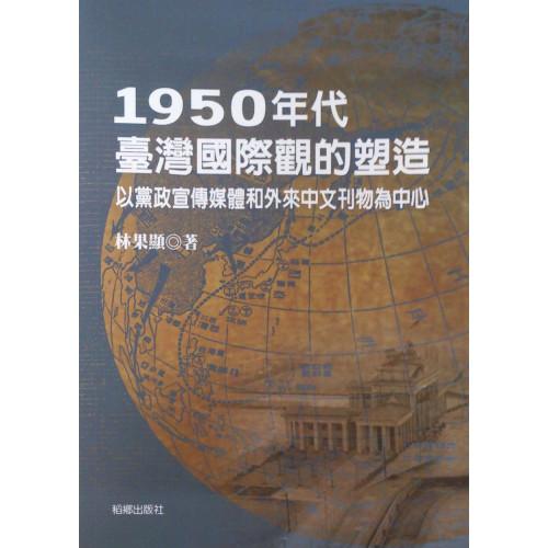 1950年代臺灣國際觀的塑造-以黨政宣傳媒體和外來中文刊物為中心