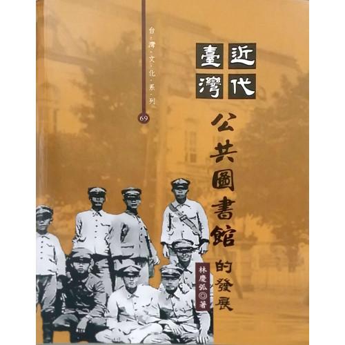 近代臺灣公共圖書館的發展(1895-1981)