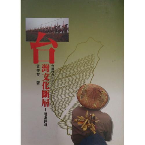 台灣文化斷層