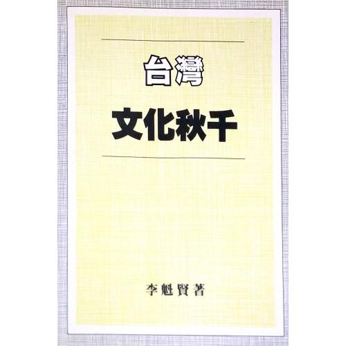 台灣文化秋千