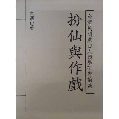 扮仙與作戲─台灣民間戲曲人類學研究論集
