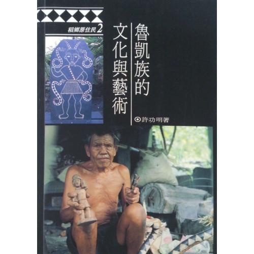 魯凱族的文化與藝術