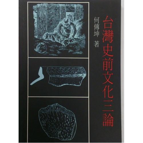 台灣史前文化三論