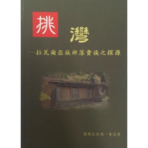 排灣─拉瓦爾亞族部落貴族