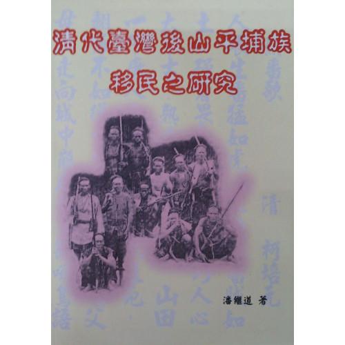 清代臺灣後山平埔族移民之研究