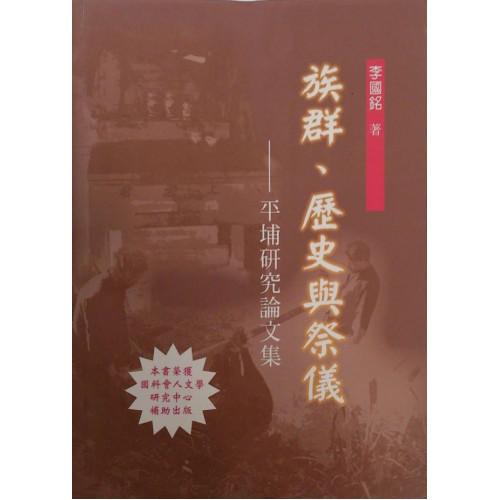 族群、歷史與祭儀─平埔研究論文集
