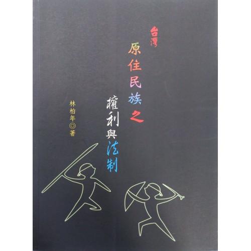 台灣原住民族之權利與法制